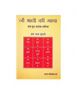 Nau Bhavo Ki Gatha (नौ भावो की गाथा) by Ashok Bhatia (BOAS-0518)