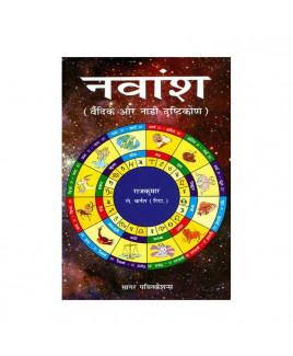 Navansh- Vedic Aur Nadi Drishtikon (नवांश- वैदिक और नाड़ी दृष्टीकोण) by Raj Kumar (BOAS-0507)