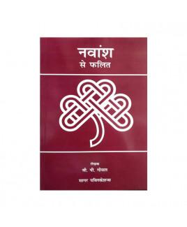 Navansh Se Phalit in Hindi -(BOAS-0735)