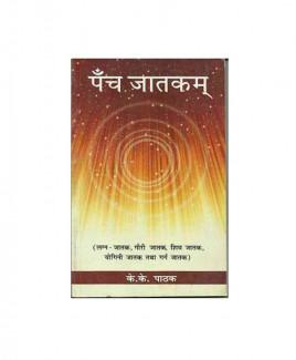 Panch Jatakam (पँच जातकम्)  (BOAS-0344)- by K. K. Pathak