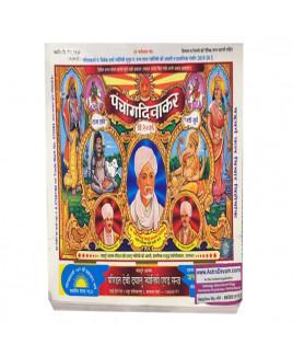 Panchang Diwakar Samvat 2076 in Hindi- (BOAS-0807)