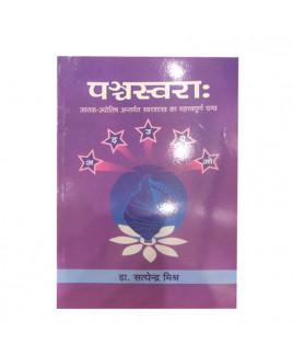 Panchasvara (पञ्चस्वराः) By Satyendra Mishra in Sanskrit and Hindi- (BOAS-0355)