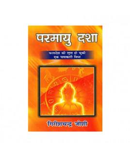 Paramayu Dasha (परमायु दशा) -(BOAS-0573) by Girish Chandra Joshi