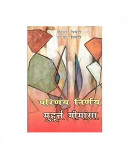 Parinay Nirnay Muhurat Mimansa (परिणय निर्णय मुहूर्त मीमांसा) -(BOAS-0572) by Mridula Trivedi and T. P. Trivedi