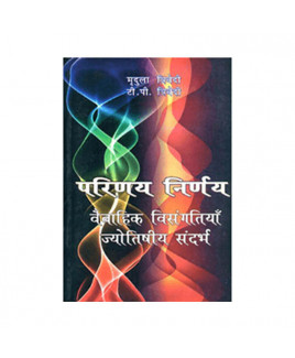 Parinay Nirnay Vaivahik Visangatiyan Jyotishiya Sandarbh (परिणय निर्णय वैवाहिक विसंगातियाँ ज्योतिषीय संर्दभ) -(BOAS-0578)