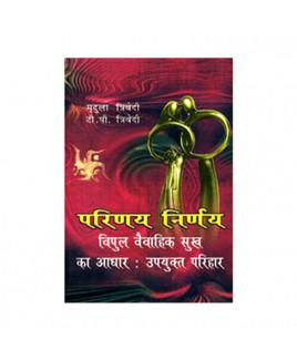 Parinay Nirnay Vipul Vaivahik : Upyukt Parihar (परिणय निर्णय विपुल वैवाहिक सुख का आधार: उपयुक्त परिहार) (BOAS-0571)
