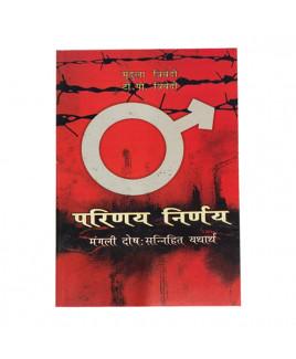 Parinay Nirnay (Mangali Dosh Sannihit Yathartha) in Hindi by Mridula & T. P. Trivedi- (BOAS-0959)
