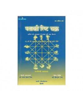 Pataki Rishta Chakra by Shalini Dhasmana - Hindi (BOAS-0164)