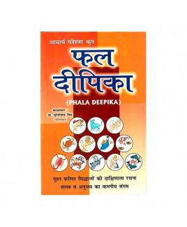 Phala / Phal Deepika by Dr. Suresh Chandra Mishra (BOAS-0644)