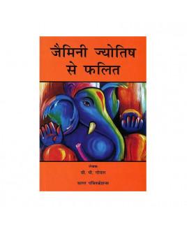 Phalit From Jaimini Jyotish (जैमेनी ज्योतिष से फलित) by V. P. Goel (BOAS-0493)