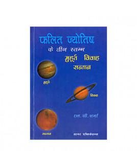 Phalit jyotish ke Teen Stambh, Vivah, Muhoort, Santan (फलित ज्योतिष के तीन स्तम्भ, मुहूर्त, विवाह, संतान) (BOAS-0498)