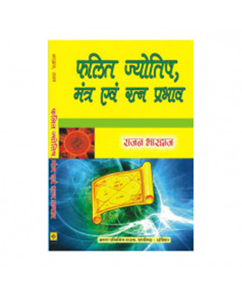 Phalit Jyotish Mantra avam Ratan Prabhav - (फलित ज्योतिष- मंत्र एवं रत्न प्रभाव) (BOAS-0711)