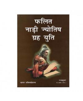 Phalit Nadi Jyotish Grah Yuti In Hindi By Raj Kumar -(BOAS-0881)