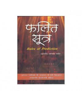 Phalit Sutra (फलित सूत्र) by Jyotirvid Jannath Bhasin (BOAS-0449)