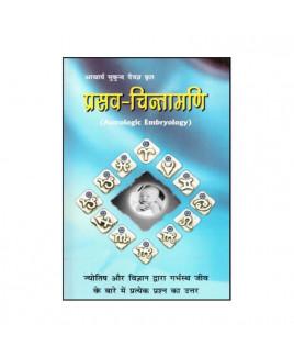 Prasav Chintamani by Acharya Mukund Daivagya (BOAS-0647)