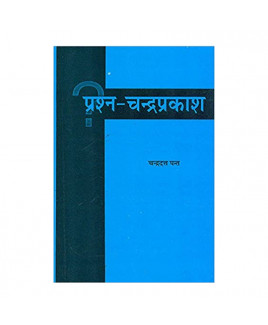 Prashna-Chandra-Prakasha in Hindi- Paperback - (BOAS-0819)