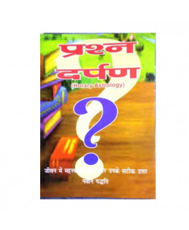 Prashna Darpan in Hindi by S. D. Udhayan -(BOAS-0977)