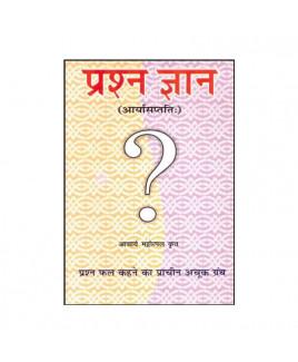Prashna Gyan (प्रश्न ज्ञान) by Acharya Bhattotpal Krit (BOAS-0648)