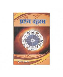 Prashna Rahasya (प्रश्न रहस्य) by Krishna Kumar -(BOAS-0575)