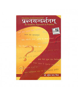 Prashna Sandarshanam in Hindi - Hardbound- (BOAS-0772H)