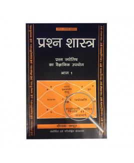Prashna Shastra (Prashna Jyotish) Vol -1 & 2 (Hindi)  -(BOAS-0749)
