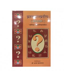Prashan Gyan Pradeepah- (Hard Bound) - By Abhay Katyayan in Sanskrit and Hindi- (BOAS-0381H)