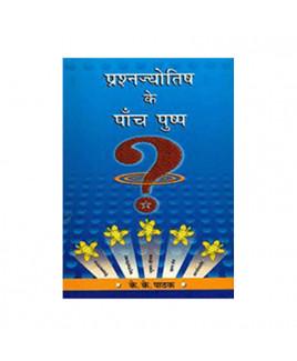 Prashnajyotish Ke Panch Pushp (प्रश्नज्योतिष के पांच पुष्प) -(BOAS-0574) by K. K. Pathak