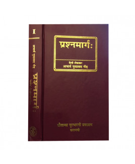 Prashnamarg (प्रश्नमार्गः) (Set Of 2 Vols.)- Hard Bound-  By Guru Prasad Gaur in Sanskrit and Hindi- (BOAS-0538H)