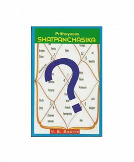 Prithuyasas Shatpanchasika  by V. S. Sastri (BOAS-0299)