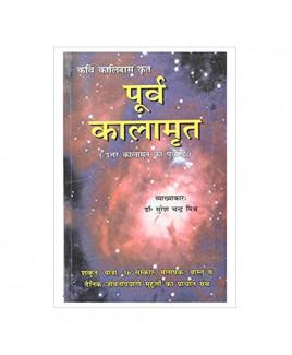 Purva / Purv Kalamrit by Dr. Suresh Chandra Mishra (BOAS-0650)