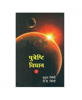 Putreshti Vidhan (Set of 2 Books) in Hindi -  Paperback - (BOAS-0818)