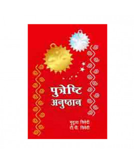 Putreshti Anusthan in Hindi- Paperback- (BOAS-0817)