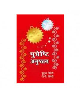 Putreshti Anusthan in Hindi- (BOAS-0817)
