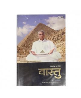 Pyramid  Vaastu  Basic Book (Hindi - Edition) -(PVFB-002)