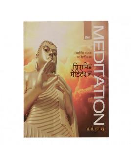 Pyramid Meditation Book In Hindi- (BOJI-021)