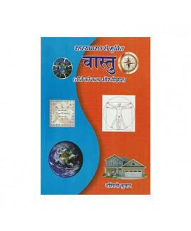 Rahasyaavran Se Mukti Vastu Jeene Ki Kala Aur Vigyan Book in Hindi by Ashwini Kumar (BOAS-0373