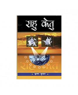 Rahu Ketu (राहु केतु) -(BOAS-0599) by Krishna Kumar