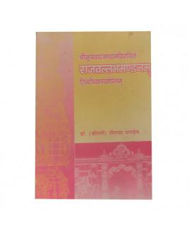 Rajvallabhamandanam (राजवल्लभमण्डनम्) By Shailaja Pandey in Sanskrit and Hindi- (BOAS-0220)