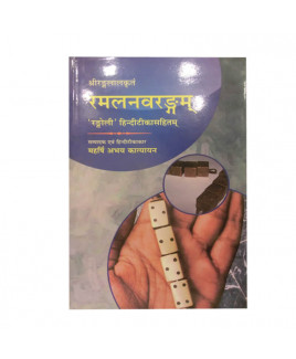 Ramalanavarangnam (रमलनवरंगम्)- Hardbound- By Abhay Katyayan in Sanskrit and Hindi- (BOAS-0984)