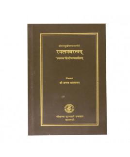 Ramalanavaratnam  (रमलनवरत्नम्)- Hardbound- By Abhay Katyayan in Sanskrit and Hindi- (BOAS-0985)