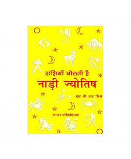 Rashiyan Bolati Hain Naadi Jyotish (राशियाँ बोलती हैं नाडी ज्योतिष) BY S. B. R. Mishr (BOAS-0506)