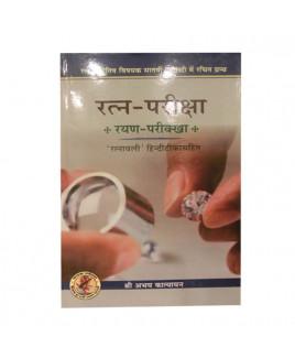 Ratna-Pariksha (रत्न-परीक्षा) - (Hard Bound) - By Abhay Katyayan in Sanskrit and Hindi- (BOAS-0318H)