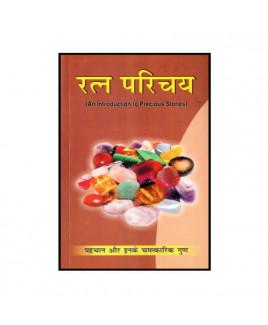 Ratna Parichay by Jagannath Bhasin (BOAS-0651)