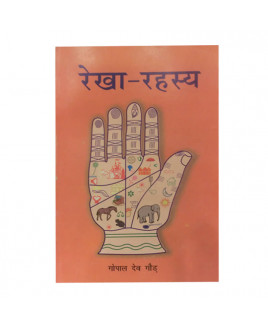 Rekharahasyam (रेखा-रहस्य) By Gopal Dev Gaur in Sanskrit and Hindi- (BOAS-0981)