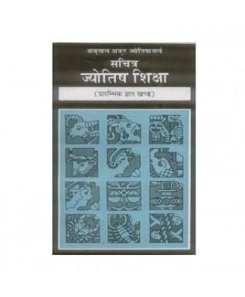 Sachitra Jyotish Shiksha (Prarambhik Gyan Khand) in Hindi - Paperback-  (BOAS-0837)