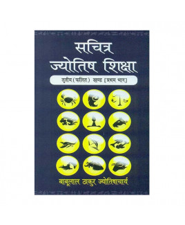 Sachitra Jyotish Shiksha (Phalit Khand, Vol. 1 ) in Hindi By B. L. Thakur  - Paperback- (BOAS-1073)