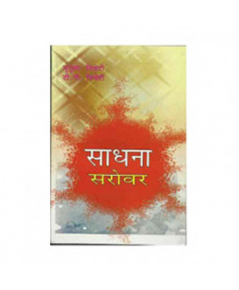 Sadhana Sarovar (साधना सरोवर) by Mridula Trivedi and T. P. Trivedi (BOAS-0368)
