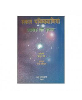 Safal Bhavishyavani (Technique aur Drishtaant) - Hindi (BOAS-0159)