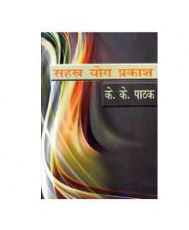 Sahastra Yoga Prakash in Hindi by K. K. Pathak- (BOAS-0961)