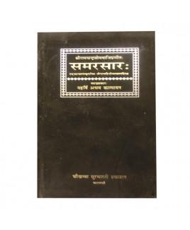 Samarsara (समरसारः) -Paperback By Abhay Katyayan in Sanskrit and Hindi- (BOAS-0284)